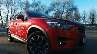 Download Тест драйв Mazda CX5 2.5 192ЛС. Проверяем полный привод! Video