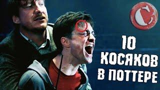 Download Топ 10 глупых моментов в ″Гарри Поттере″. Новая версия Video