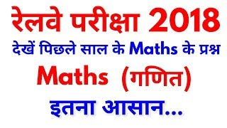 Download Railway Maths Questions Exam 2018 For Group D, ALP, ASM, Railway Maths Questions With Short Trick Video