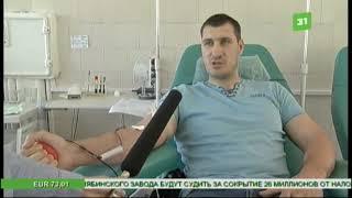 Download В День донора в Челябинске сдали 90 литров крови Video