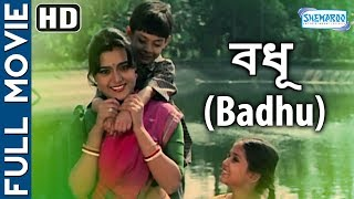 Download Badhu - Siddhant Ritu Das - Subhendu - Supriya Debi - Dilip Roy Video