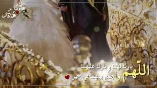 Download دعوة زفاف { غنادير♡ عادل } اللهم طوق قلوبهم بالفرح وسعادة..❤️ Video