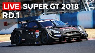 Download 2018 SUPER GT FULL RACE - ROUND 1 - OKAYAMA - LIVE, ENGLISH COMMENTARY Video