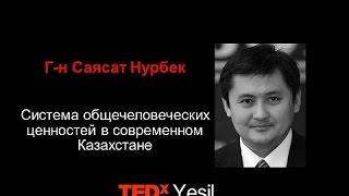 Download Система общечеловеческих ценностей в Казахстане | Саясат Нурбек | TEDxYesil Video