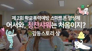 Download [칭찬샤워 영상제][감동스토리상] 일상을 바꾸는 칭찬 (용수초 5-5) Video