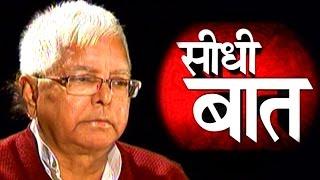 Download Seedhi Baat with RJD chief Lalu Prasad Video