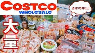 Download 【コストコ購入品#2】人気商品&オススメを大量買いしてきました! Video