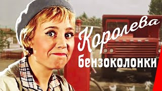 Download Королева бензоколонки (1962) фильм Video