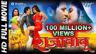 Download Raja Babu - राजा बाबू - Dinesh Lal Yadav ″Nirahua″, Amrapali - Superhit Full Bhojpuri Movie Video