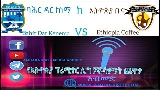 Download ⚽ ባሕር ዳር ከነማ 3 : 2 ኢትዮጵያ ቡና⚽ Bahir Dar Kenema VS Ethiopia Coffee Live Stream Video