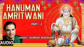 Download SHRI HANUMAN AMRITWANI IN PARTS Part 2 by SURESH WADKAR I AUDIO SONG I ART TRACK Video