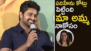 Download Naga Shaurya Emotional Speech @ Narthanasala Teaser Launch | TFPC Video