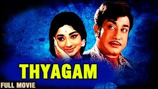Download Thyagam - Sivaji Ganesan, Lakshmi - Super Hit Tamil Family Drama - Tamil Full Movie Video