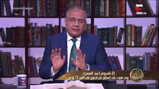 Download وإن أفتوك - الأعياد التاريخية عند اليهود .. د. سعد الهلالي Video