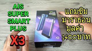Download รีวิว AIS SUPER SAMART PLUS X3 Video