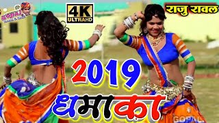 Download Raju Rawal New DJ Song 2019 ॥ याद सतावे तेरी - Yaad Satave Teri ॥ Latest DJ Song 2019 Video
