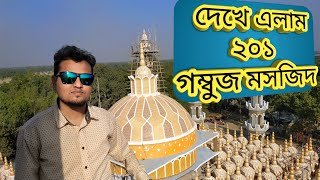 Download 201 Gombuj Mosjid|| Tangail 201 Dome Mosque|| 201 Gombuj Mosjid Bangladesh || Video