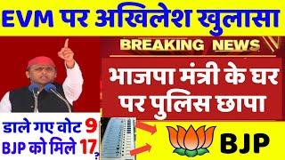 Download सपा नेता Akhilesh Yadav, EVM पर आ रही news से बेहद नाराज़ , loksabha election rahul gandhi and modi Video
