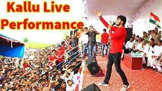 Download 15 अगस्त को कल्लू ने गाया ऐसा गाना जो हर भारतीय का रोंगटे खड़ा कर देगा By Ujala Entertainment Video