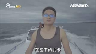 Download 台灣人沒在怕 - 第十二集 印尼蝦蝦叫 Video