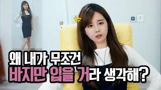 Download 김이브님♥나 오늘 바지 안 입었어 Video