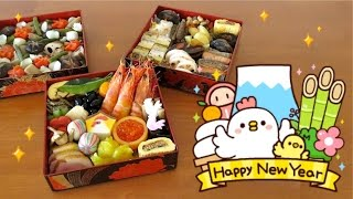 Download Happy New Year 2017 :) Leave Your Recipe Requests! #お正月だから言うけど今年こそ - OCHIKERON - CREATE EAT HAPPY Video