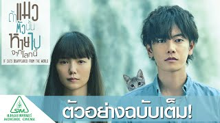 Download If Cats Disappeared From the World - Official Trailer [ซับไทย] Video