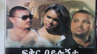 Download Fikr Beyilugnta (ፍቅር በይሉኝታ) Latest Ethiopian Movie from DireTube Cinema Video