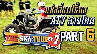 Download The Ska Tour Ep.7 แข่งวิ่งเปรี้ยว ATV สายโหด (Part 6/6) Video