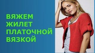 Download ВЯЖЕМ ЖИЛЕТ ПЛАТОЧНОЙ ВЯЗКОЙ Video