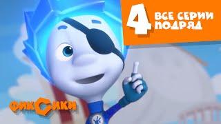 Download Фиксики - Все серии подряд (сборник 4) Video
