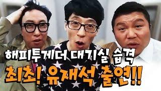 Download 최초! 유재석, 박명수, 조세호 출연 해피투게더 대기실 습격!! [oh Hot] - KoonTV Video