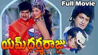 Download M Dharmaraju MA Telugu Full Length Movie || Mohan Babu, Sujatha, Surabhi, Rambha Video