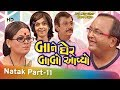 Download Baa Ne Gher Babo Avyo - 11 Of 14 - Pallavi Pradhan - Pratap Sachdev - Gujarati Natak Video