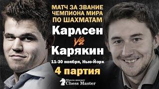 Download Матч Карлсен - Карякин, 4 партия. Обзор Максима Омариева Video