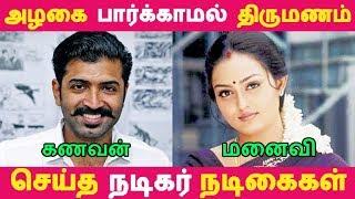 Download அழகை பார்க்காமல் திருமணம் செய்த நடிகர் நடிகைகள்   Tamil Cinema   Kollywood   Latest News Video