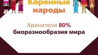 Download Коренные народы- Poster Video