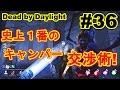 Download #36【Dead by Daylight】動画史上1番キャンパーと対戦!交渉!あの手この手で救出を試みる!うまい面白いデッドバイデイライト!Stickiest Killer【ゲーム実況】 Video