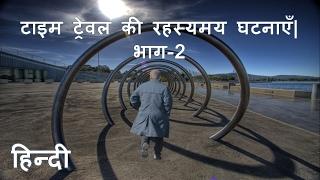 Download टाइम ट्रेवल की रहस्यमय घटनाएँ| भाग-2| Mysterious event of Time Travel. Part-2. (In Hindi) Video
