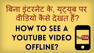Download How to Watch Videos offline on YouTube? YouTube video ko offline kaise dekhte hain? Hindi video Video