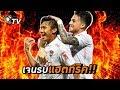 Download ฟุตบอลแร็พ | แบงค็อก ยูไนเต็ด 2-3 เมืองทอง ยูไนเต็ด Video