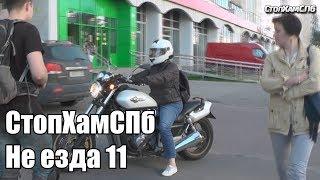 Download СтопХамСПб - Не езда 11 Video