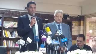 Download مرتضي منصور يعلن عن قناة الزمالك الجديده Video