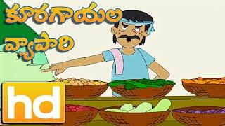 Download Kuragayala Vyapari | Telugu Animation Stories | Moral Stories for Children Video