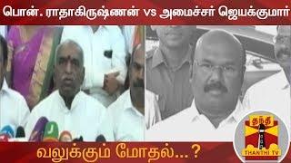 Download பொன். ராதாகிருஷ்ணன் VS அமைச்சர் ஜெயக்குமார் மோதலா ?   Jayakumar   AIADMK   Face Off Video