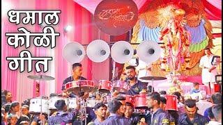Download Banjo Party | Wadala Beats | धमाल Koligeet Songs | Musical Group In Mumbai 2018 Video