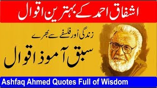 Download Ashfaq Ahmed Best Words / Quotes - Sunehri Batain Urdu - Hindi Video