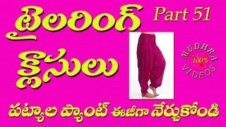 Download patiala pant cutting and stitching # DIY # part 51 Video