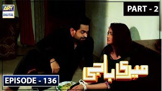 Download Meri Baji Episode 136 - Part 2 - 21st August 2019   ARY Digital Drama Video