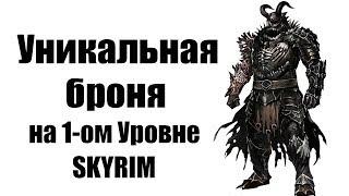 Download Секреты Skyrim #36. Уникальная броня на 1-ом Уровне Video